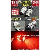 Newタイプで新発売★新作で低価格!! 超激明 T20 3chip SMD ウェッジ球 (スモール/ブレーキ)ダブル LEDバルブ 【4W レッド】