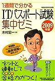 1週間で分かるITパスポート試験集中ゼミ〈2009年版〉