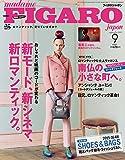 madame FIGARO japon (フィガロ ジャポン) 2015年09月号 [おしゃれと映画のコードが変わる 新モード、新シネマ、新ロマンティック]