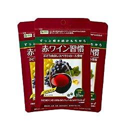 【ケフラン】赤ワイン習慣 3袋(186錠) <送料無料>ポリフェノール&レスベラトロール配合