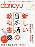 dancyu (ダンチュウ) 2013年 03月号 [雑誌]