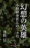 小野田少佐との三ヵ月「幻想の英雄」