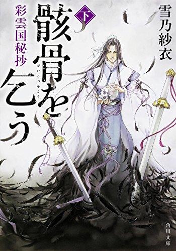 彩雲国秘抄 骸骨を乞う (下) (角川文庫)