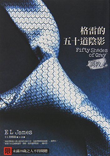 Fifty Shades of Grey (Chinese Edition)