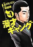 漫才ギャング / 阿部 潤 のシリーズ情報を見る