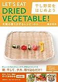 干し野菜をはじめよう―太陽の香りがするレシピ100