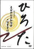 心ときめく廣田神社奉納演奏[DVD]