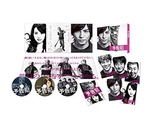 映画「予告犯」【豪華版】DVD[DVD]