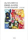 きょうだいの育て方 日本流・カナダ流―文化心理学で読み解く親業