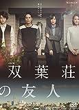 ドラマW 双葉荘の友人[DVD]