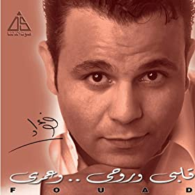 Amazon.com: Ana Law Habebak: Mahamad Fouad: MP3 Downloads