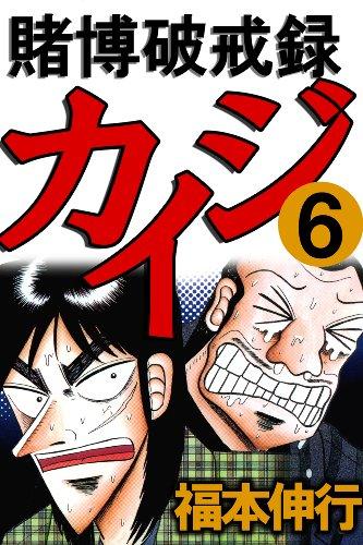 賭博破戒録 カイジ 6 (highstone comic)