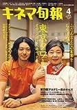 キネマ旬報 2007年 4/1号 [雑誌]