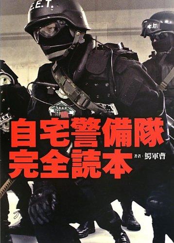 自宅警備隊 完全読本(仮)