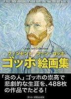 ゴッホ絵画集 (近代絵画)