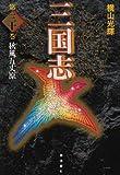 三国志 第30巻