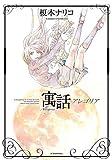 寓話アレゴリア (IDコミックス DNAコミックス)