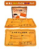 ホットパック &クールパック 電子レンジで簡単~ 黄土 チムジルパック (一般型・綿) HP102