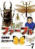 昆虫鑑識官ファーブル(7) (ビッグコミックス)