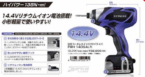 日立工機 コードレスインパクトドライバ FWH14DSAL(2LEGK)