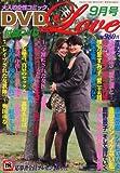 DVD LOVE (ラブ) 2012年 09月号 [雑誌]