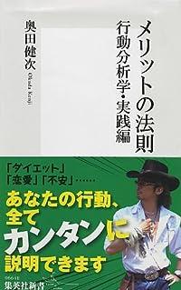 奥田健次氏著『メリットの法則――行動分析学・実践編』(集英社新書)