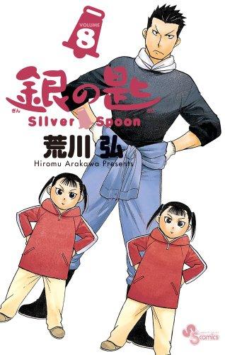 銀の匙 Silver Spoon 8 (少年サンデーコミックス)