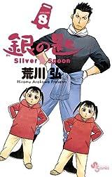 まもなくアニメ開始の荒川弘「銀の匙 Silver Spoon」第8巻