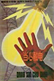 Vintage Chinese Public Notice BE CAREFUL AROUND LIVE WIRES Reproduction Poster on 200gsm A3 Satin Silk Low Gloss Art Card