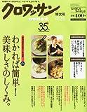 クロワッサン 2012年 4/25号 [雑誌]