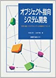 オブジェクト指向システム開発―分析・設計・プログラミングへの実践的アプローチ