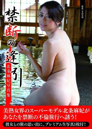 北条麻妃写真集 禁断の逢引 ([テキスト])