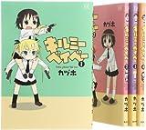 キルミーベイベー コミック 1-4巻 セット (まんがタイムKRコミックス)