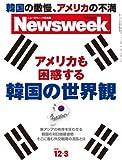 Newsweek (ニューズウィーク日本版) 2013年 12/3号 [アメリカも困惑する韓国の世界観]
