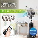 【Wasser】 室内用ミストファン 加湿機能・光触媒フィルター・マイナスイオン・お好みモード・蚊取り機能・キャスター付きらくらく移動