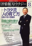 日経情報ストラテジー 2008年 08月号 [雑誌]