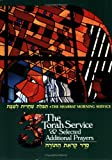 img - for Hanukkah: The Shabbat Morning Service (Shabbat Morning Service) book / textbook / text book
