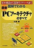 〈最新〉図解でわかる PCアーキテクチャのすべて