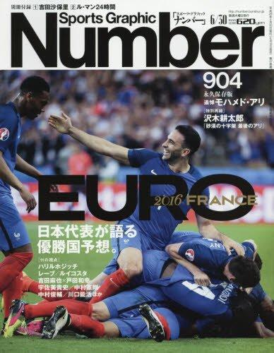 Number(ナンバー)904号 EURO 2016 FRANCE 日本代表が語る優勝国予想。 (Sports Graphic Number(スポーツ・グラフィック ナンバー))