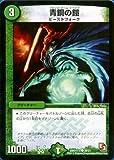 DMD11-20 青銅の鎧 (コモン) 【 デュエマ エピソード3 禁断の変形デッキ 『 アウトレイジの書 』 収録 デュエルマスターズ カード 】