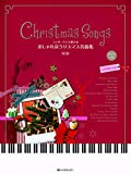 ピアノソロ 中上級 コンサートにも使える おしゃれなクリスマス名曲集 定番&隠れ名曲 [第2版]
