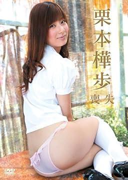 栗本樺歩 喪失 [DVD]
