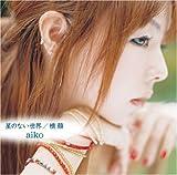 【Music】  星のない世界/横顔 / aiko