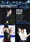 フィギュアスケートDays Plus 2013 Spring 男子シ