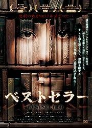 ベストセラー [DVD]