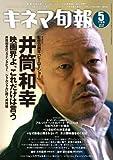キネマ旬報 2010年 5/15号 [雑誌]