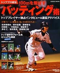 トッププロ直伝100mを飛ばすバッティング術 (SEIBIDO MOOK Ballpark.)