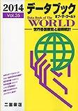 データブックオブ・ザ・ワールド―世界各国要覧と最新統計〈2014(Vol.26)〉