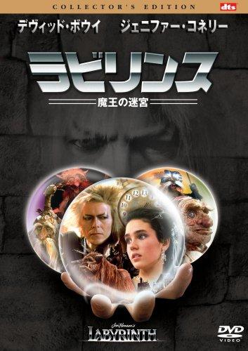 ラビリンス 魔王の迷宮 C.E. [DVD]