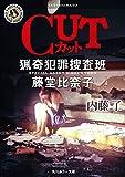 CUT 猟奇犯罪捜査班・藤堂比奈子<猟奇犯罪捜査班・藤堂比奈子> (角川ホラー文庫)